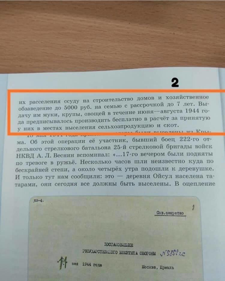 Школьников в Крыму учат, что крымские татары — предатели (ФОТО)